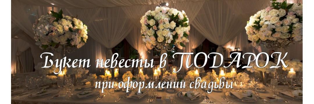 Букет невесты в ПОДАРОК при оформлении свадьбы