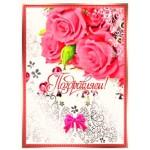 """Бесплатная открытка """"Поздравляю"""" (акция)"""